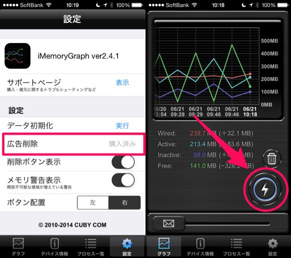 iMemoryGraph導入方法