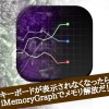 【iPhone】キーボードが表示されなくなったら「iMemoryGraph」を使うのか吉!