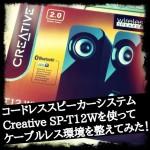 Bluetoothスピーカー「Creative SP-T12W」を使ったら、配線の煩わしさから解放された話をします。