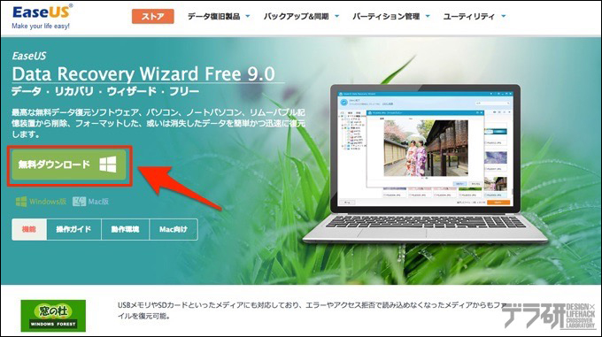 Data Recovery Wizard for Mac公式サイト