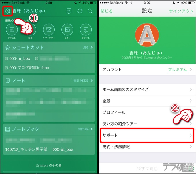 Evernoteの再セットアップ方法、設定画面の呼び出し
