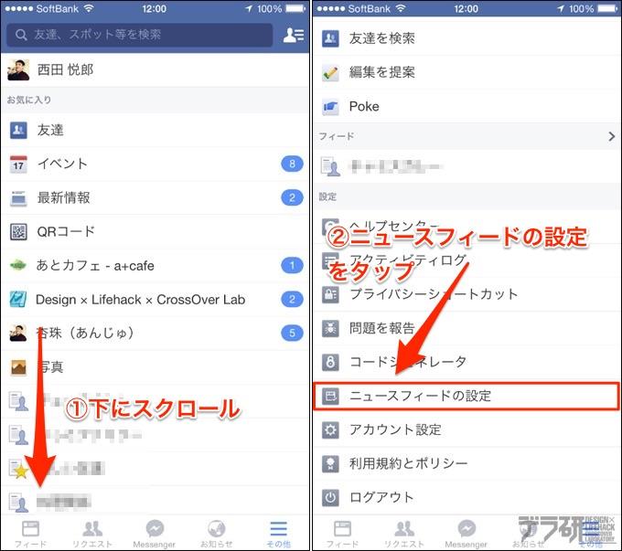 facebook「ニュースフィードの設定」の設定方法