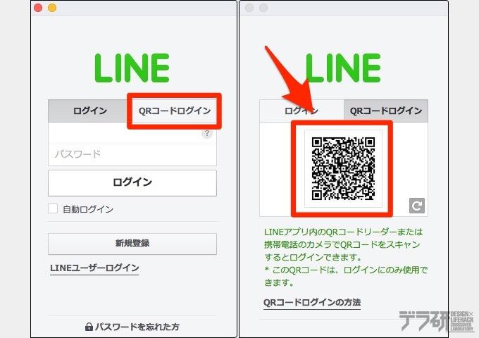 Mac版LINEアプリを立ち上げてQRコードを表示します。