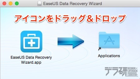 Data Recovery Wizard for Macインストール方法