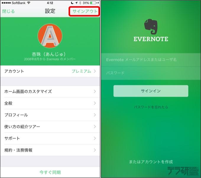 Evernoteの再セットアップ方法、サインアウトする
