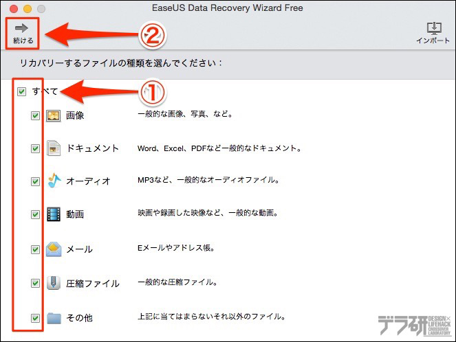 Data Recovery Wizard for Mac操作方法