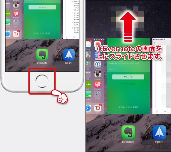 Evernoteの再セットアップ方法、アプリを終了する方法