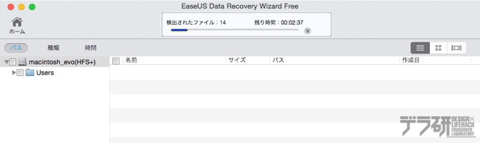 Data Recovery Wizard for Mac 表示画面その1