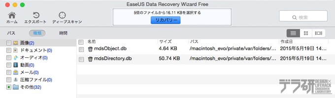 Data Recovery Wizard for Mac表示画面その2