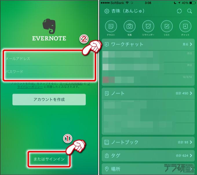 Evernoteの再セットアップ方法、プレミアムになっているか確認