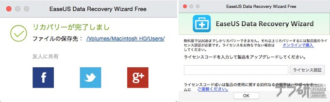 Data Recovery Wizard for Macリカバリー完了画面