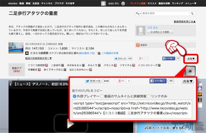 ニコニコ動画をブログに貼り付けるコード