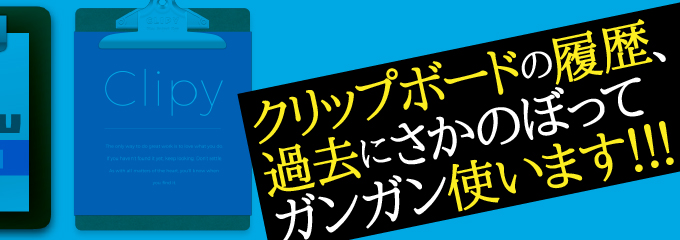 Clipy紹介記事タイトル画像