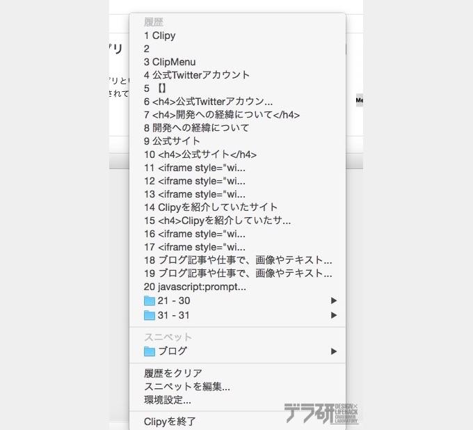 Clipyコンテキストメニュー画面