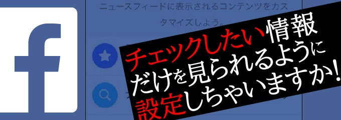 facebook「ニュースフィードの設定」タイトル画像