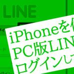 【LINE】iPhoneとPCを併用して、PC版LINEアプリからログインする方法