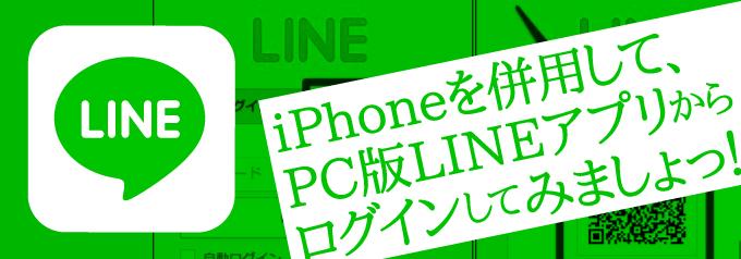 iPhoneを併用して、PC版LINEアプリからログインしてみましょ!