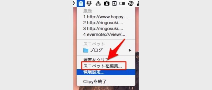 Clipyスニペット編集画面呼び出しの手順