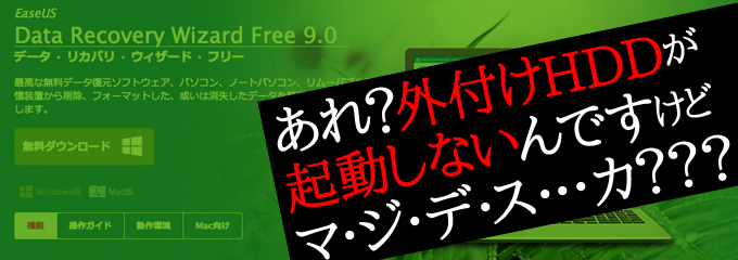 Data Recovery Wizard for Mac記事タイトル
