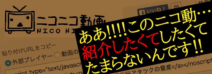 ニコニコ動画をブログに貼り付ける記事タイトル画像