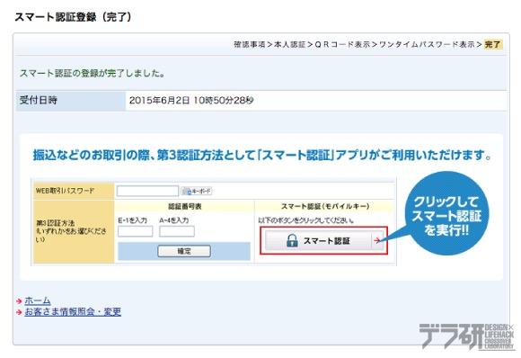 スマート認証登録画面