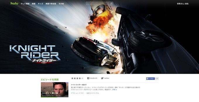 HuluでナイトライダーNEXTが見られる!