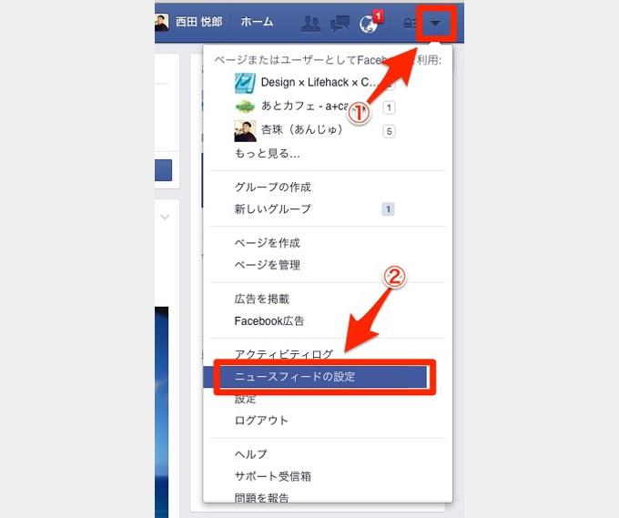 facebook「ニュースフィードの設定」PC版