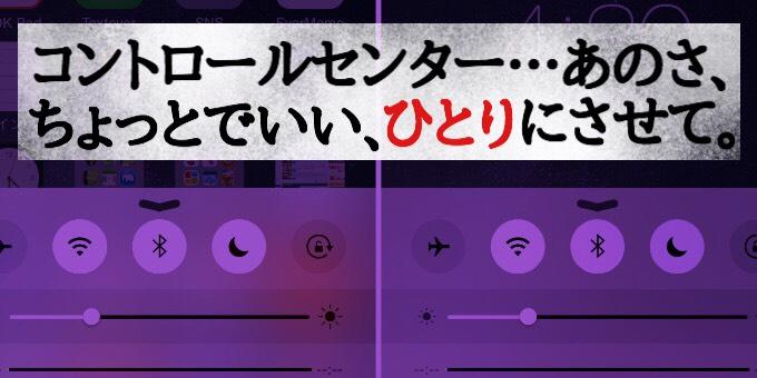 iOSでコントロールセンターを非表示にする設定記事タイトル