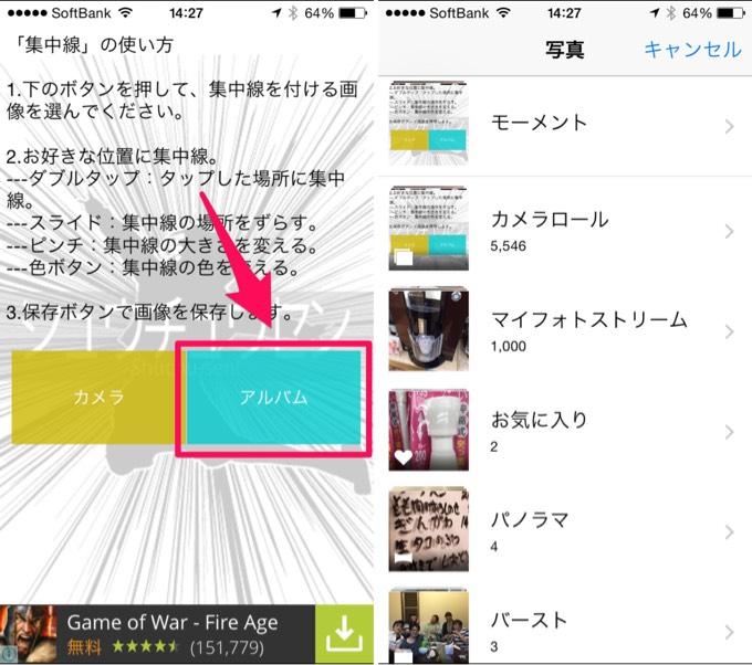 iPhoneアプリ「集中線」の使い方