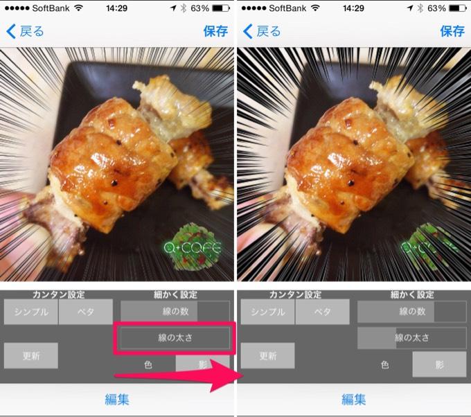 iPhoneアプリ「集中線」線の太さの設定