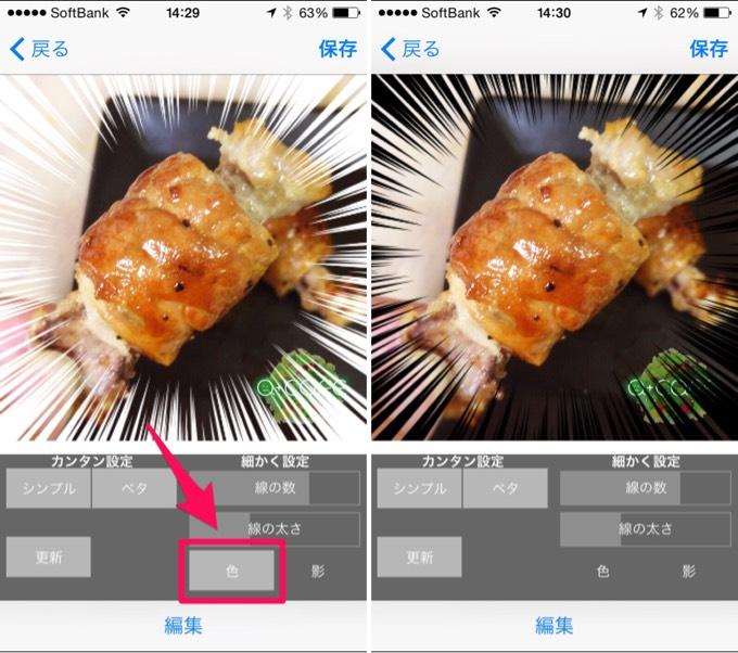 iPhoneアプリ「集中線」色変更方法
