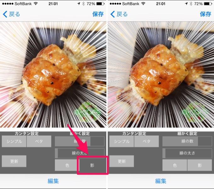 iPhoneアプリ「集中線」影の設定