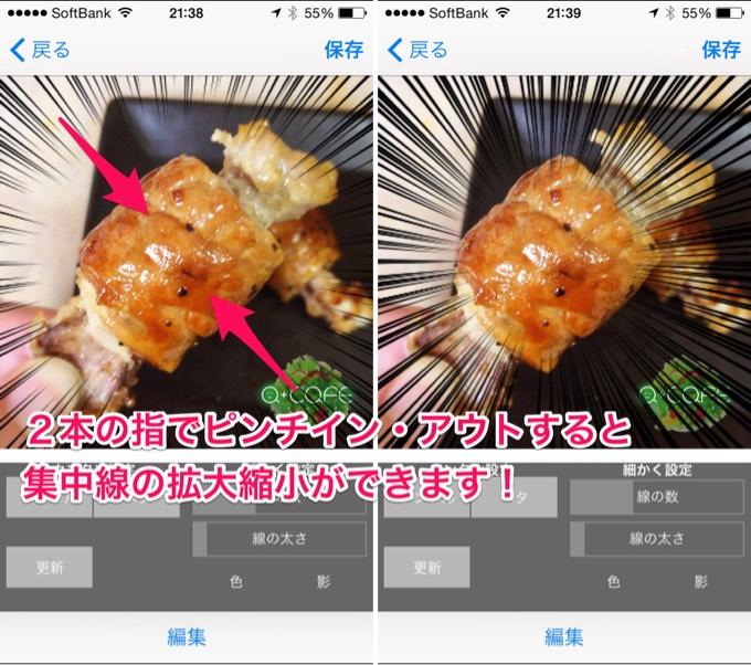 iPhoneアプリ「集中線」集中線の拡大縮小方法