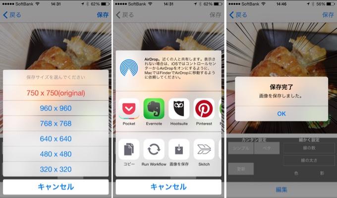 iPhoneアプリ「集中線」保存方法