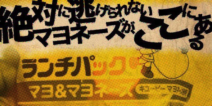 ランチパック「マヨ&マヨネーズ」レビュータイトル画像