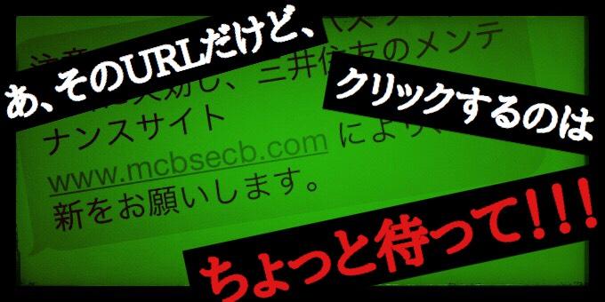 三井住友(銀行?)から謎のお手紙届きました。記事のタイトル