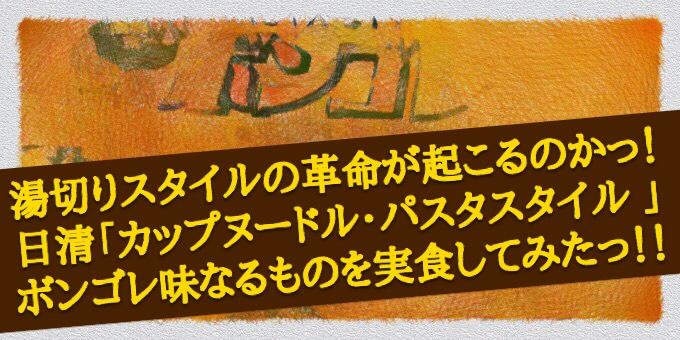 日清「カップヌードル・パスタスタイル」ボンゴレ味実食タイトル