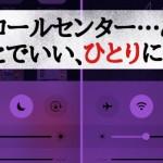 【iPhone】下からにょきっと出てくるコントロールセンターをたしなめましょ!