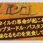 湯切りタイプの新しいスタイル「カップヌードル・パスタスタイル ボンゴレ味」を食す!