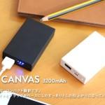 【初回限定割引】iPhone6を約1回分充電できるコンパクトモバイルバッテリー「cheero Canvas 3200mAh」が980円オフで販売中!