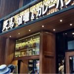 中野サンモールの新・食べ歩きフード「天馬」のカレーパン、サクサクトロッと感がたまらない!