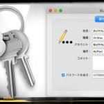 【OSX】キーチェーンアプリから、登録しているパスワードを調べる方法