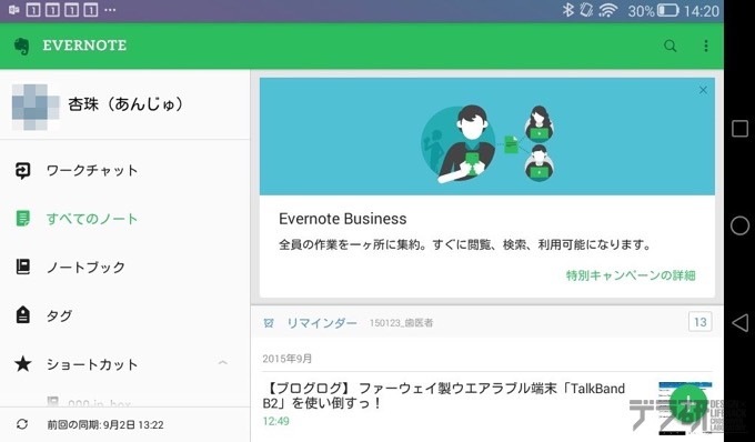 Evernoteの画面
