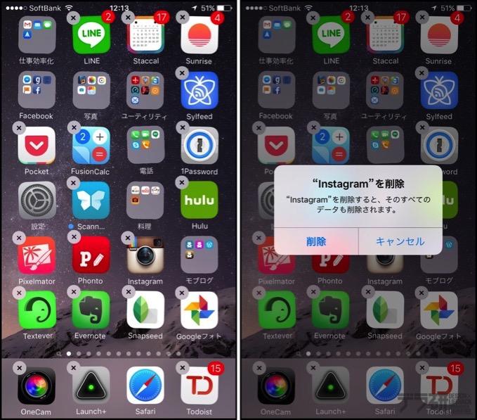アプリを削除