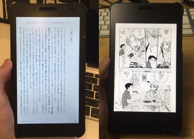 Kindleアプリで見た画像