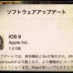 【iPhone】メジャーアップデートになるiOS9が配信開始!アップデートをするための準備&注意事項をまとめてみました!