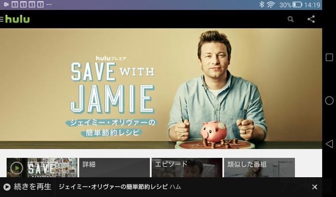 Hulu視聴画面