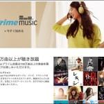Amazonプライム会員向けに100万曲聞き放題の音楽配信サービス「PrimeMusic」開始!