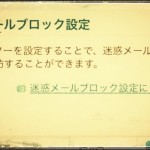 【解決】あの人からのメールが来てない…それ、迷惑メールフィルタのせいかもよ?(SoftBank Eメール(i)編)