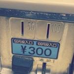 「50円玉が使えるコインランドリー」から見える世界って、どんな世界?〜え!祝っていたの?〜